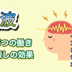 脳波について☆癒しの脳波でハッピ-気分♫