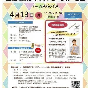 4月13日(月)名古屋・整理収納アドバイザーフォーラム 参加申し込み募集中です