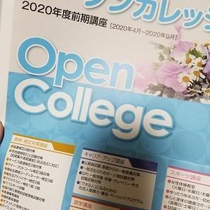 4月からも引き続き、オープンカレッジ通います