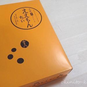 ダーリンの大阪土産。「黒豆マドレーヌええもんちい」。