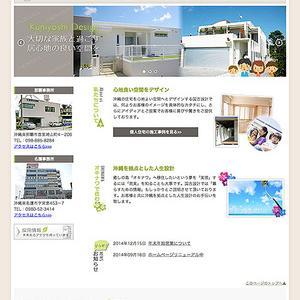 名護市の住宅建築設計は、株式会社 国吉設計