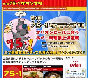 7月5日は、名護市でアグー料理を競う、75-1グランプリあるってよ~