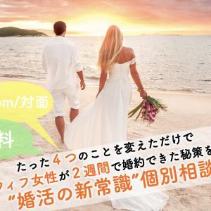 どんなに出会いがなくても結婚はあなたから逃げません!  結婚から逃げてるのは自分だった!