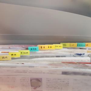 レシピ収納ファイル