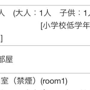 旅行予約したんです。