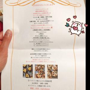 美味しい☆ヴィーガンマフィン(*´∀`*)とタロットリーディング!