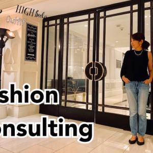 今村愛子さんのファッションコンサル