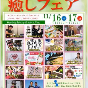 【イベント】癒しフェア 11月16日&17日