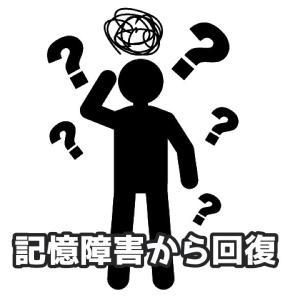 【ご感想】憑き物落とし『記憶障害から回復』