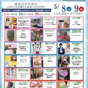 【出店します】5/8(土)9(日)癒しフェア2021@笠岡市