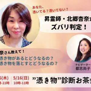 """【募集中】5/6(木)16(日)""""憑き物""""診断お茶会"""