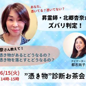 """【募集中】6/15(火)""""憑き物""""診断お茶会"""