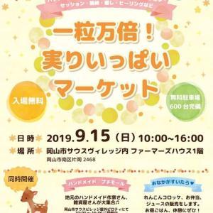 【イベント出店】9月15日(月・祝)一粒万倍実りいっぱいマーケット