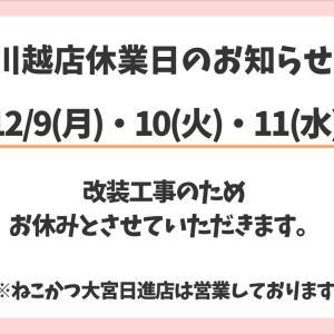12月9日(月)~11日(水)川越店臨時休業のお知らせ