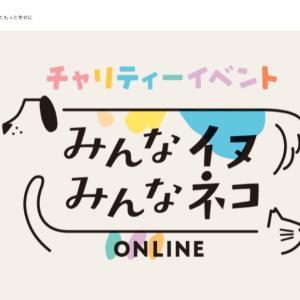 チャリティイベント「みんなイヌ みんなネコ」onlineのお知らせ