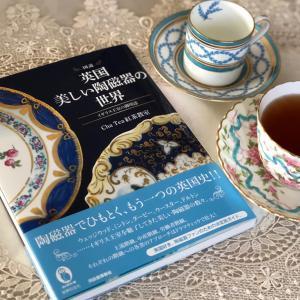 『英国 美しい陶磁器の世界』
