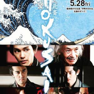 映画 《HOKUSAI〜北斎〜》