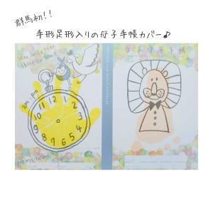 新しい母子手帳カバーをご提案!