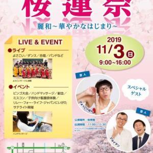 新潟県立看護大学のイベントに参加します。