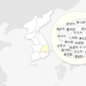韓国大邱市などからの入国禁止決定(2月26日フィリピン政府、)