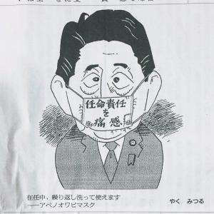 日本が右傾化になった理由