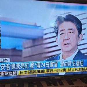 台湾報道:安倍さん24日辞任、後任は麻生さん。