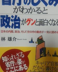 国の裏側。岩田健太郎教授の新型コロナウイルス騒動。族議員の利権。o(^-^)o