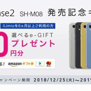 SHARP AQUOS sense2 SH-M08 (SIM Free) 買ってみた