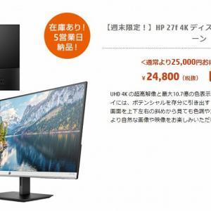HP製 液晶ディスプレイ「24f 4K」買ってみた