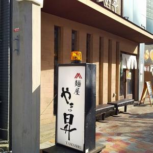 麺屋やま昇@名古屋市西区