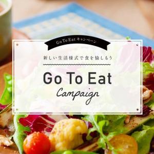 農林水産省 Go To Eat キャンペーン終了へ