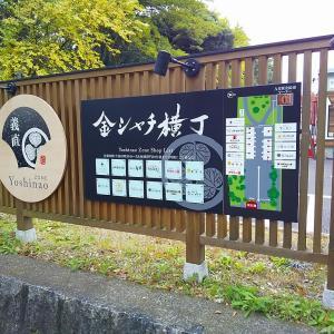 名古屋城 金シャチ横丁 行ってみた