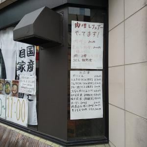 《再訪》肉うどん さんすけ@名古屋市中区