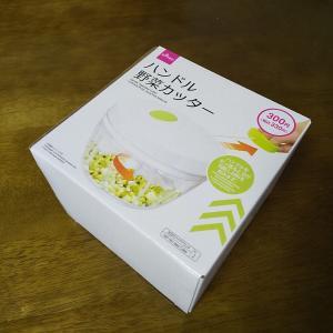 これは便利、ハンドル野菜カッター 買ってみた