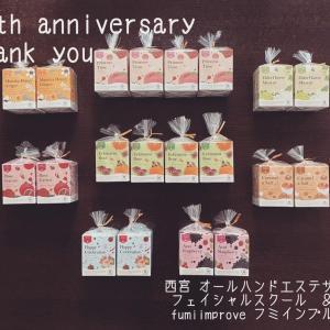 9周年ありがとう!プレゼント☆