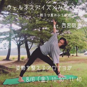 アロマヨガ at.西宮阪急 今週末です☆