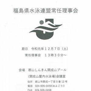 福島県水泳連盟常任理事会へ