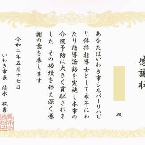 いわき市SR体操永年指導の表彰!!