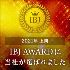 IBJ AWARD 【2021上半期】 受賞いたしました!
