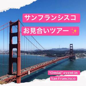 お見合い in San Francisco