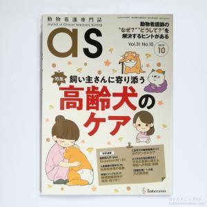 【お仕事】動物看護専門誌「as 10月号」 表紙・その他挿絵 イラスト制作(2019年度
