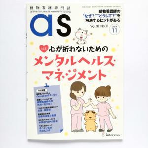 【お仕事】動物看護専門誌「as 11月号」 表紙・その他挿絵 イラスト制作(2019年