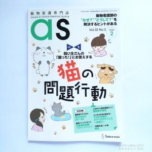 【お仕事】動物看護専門誌「as 2月号」 表紙・その他挿絵 イラスト制作(2019年度