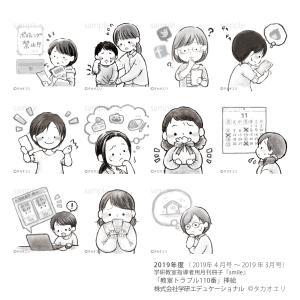 【お仕事】(2019学度まとめ)教室月刊冊子「smile」挿絵制作
