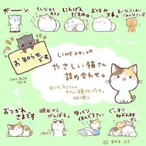【お知らせ】LINEスタンプスタンプ「やさしい猫さん詰め合わせ。」販売開始