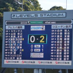 福岡0-2金沢
