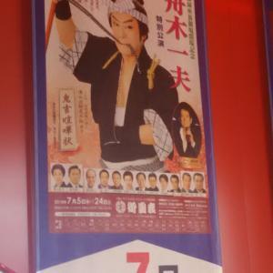 7月6日 舟木一夫御園座公演