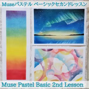 Museパステルの各レッスン作品のご紹介