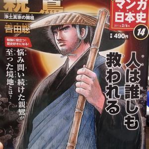週刊新マンガ日本史 14 親鸞