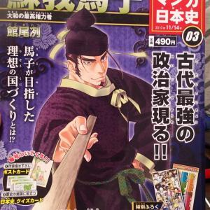 週刊新マンガ日本史3 蘇我馬子